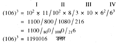 RBSE Solutions for Class 10 Maths Chapter 1 वैदिक गणित Ex 1.2 12
