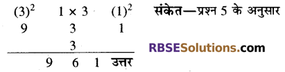RBSE Solutions for Class 10 Maths Chapter 1 वैदिक गणित Ex 1.2 2