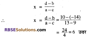 RBSE Solutions for Class 10 Maths Chapter 1 वैदिक गणित Ex 1.4 1