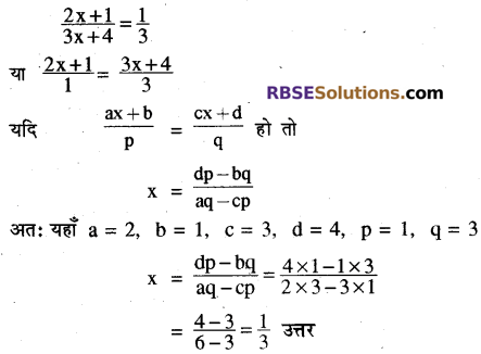 RBSE Solutions for Class 10 Maths Chapter 1 वैदिक गणित Ex 1.4 3