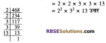 RBSE Solutions for Class 10 Maths Chapter 2 वास्तविक संख्याएँ Ex 2.2 1