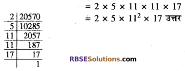 RBSE Solutions for Class 10 Maths Chapter 2 वास्तविक संख्याएँ Ex 2.2 5