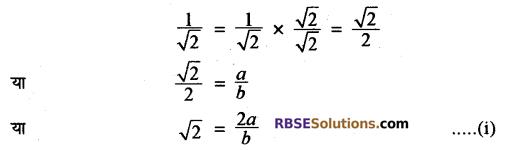 RBSE Solutions for Class 10 Maths Chapter 2 वास्तविक संख्याएँ Ex 2.3 2