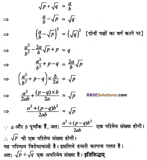 RBSE Solutions for Class 10 Maths Chapter 2 वास्तविक संख्याएँ Ex 2.3 6