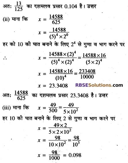 RBSE Solutions for Class 10 Maths Chapter 2 वास्तविक संख्याएँ Ex 2.4 4