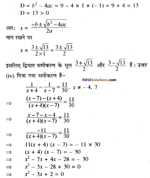 RBSE Solutions for Class 10 Maths Chapter 3 बहुपद Additional Questions 12