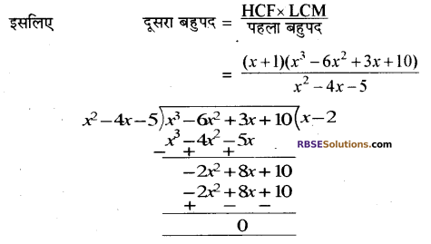 RBSE Solutions for Class 10 Maths Chapter 3 बहुपद Additional Questions 18
