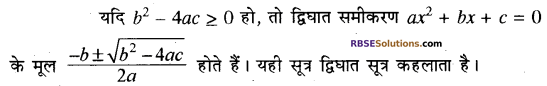 RBSE Solutions for Class 10 Maths Chapter 3 बहुपद Additional Questions 27