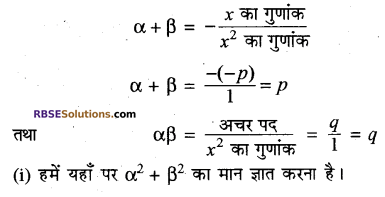 RBSE Solutions for Class 10 Maths Chapter 3 बहुपद Additional Questions 3