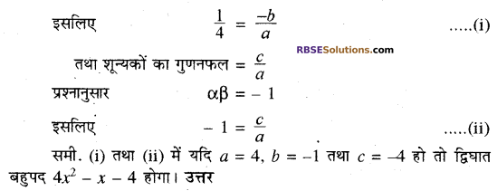 RBSE Solutions for Class 10 Maths Chapter 3 बहुपद Additional Questions 31
