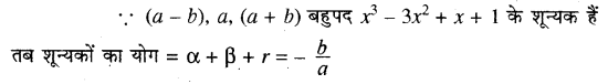 RBSE Solutions for Class 10 Maths Chapter 3 बहुपद Additional Questions 33