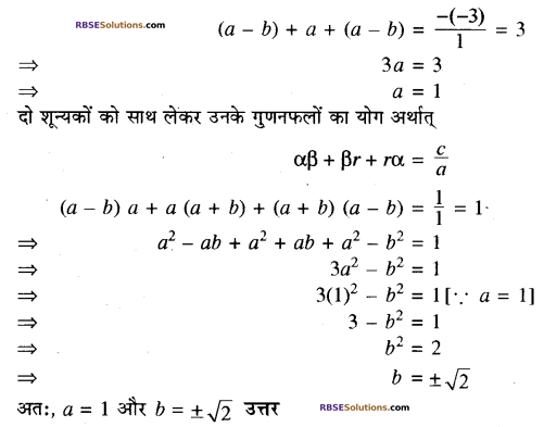 RBSE Solutions for Class 10 Maths Chapter 3 बहुपद Additional Questions 34