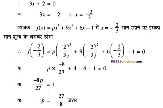 RBSE Solutions for Class 10 Maths Chapter 3 बहुपद Additional Questions 35