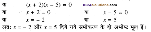 RBSE Solutions for Class 10 Maths Chapter 3 बहुपद Additional Questions 38