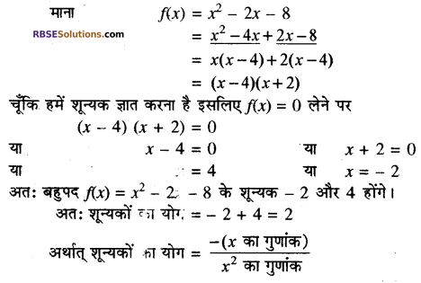 RBSE Solutions for Class 10 Maths Chapter 3 बहुपद Additional Questions 43