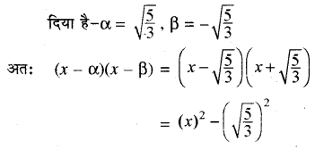 RBSE Solutions for Class 10 Maths Chapter 3 बहुपद Additional Questions 46