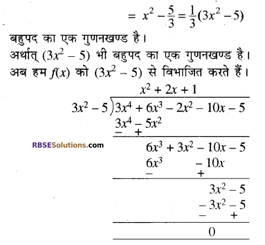 RBSE Solutions for Class 10 Maths Chapter 3 बहुपद Additional Questions 47