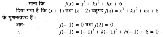 RBSE Solutions for Class 10 Maths Chapter 3 बहुपद Additional Questions 49