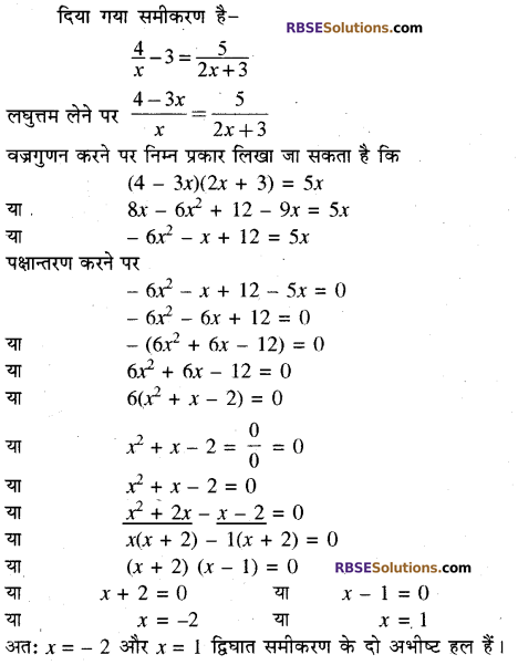RBSE Solutions for Class 10 Maths Chapter 3 बहुपद Additional Questions 54