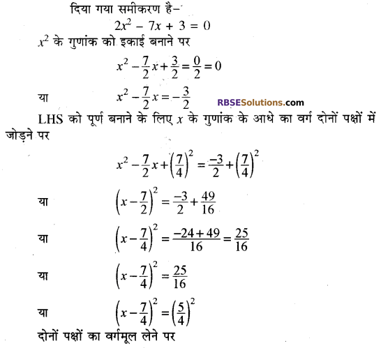 RBSE Solutions for Class 10 Maths Chapter 3 बहुपद Additional Questions 55