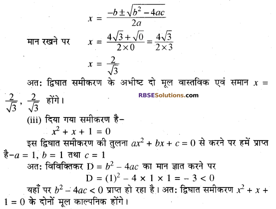 RBSE Solutions for Class 10 Maths Chapter 3 बहुपद Additional Questions 59