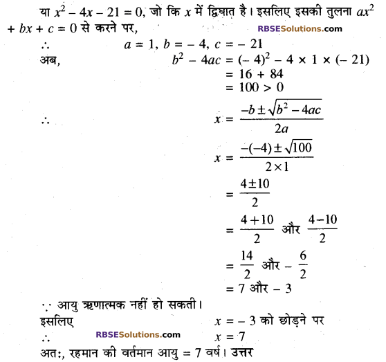 RBSE Solutions for Class 10 Maths Chapter 3 बहुपद Additional Questions 61