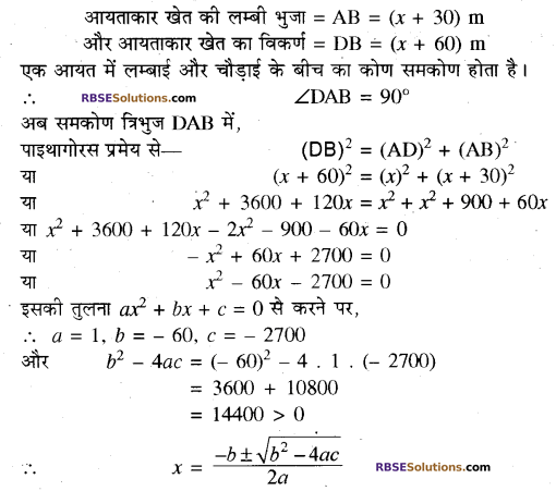 RBSE Solutions for Class 10 Maths Chapter 3 बहुपद Additional Questions 66