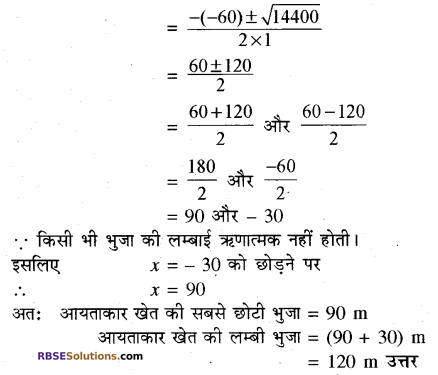 RBSE Solutions for Class 10 Maths Chapter 3 बहुपद Additional Questions 67