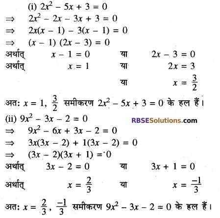 RBSE Solutions for Class 10 Maths Chapter 3 बहुपद Ex 3.3 1