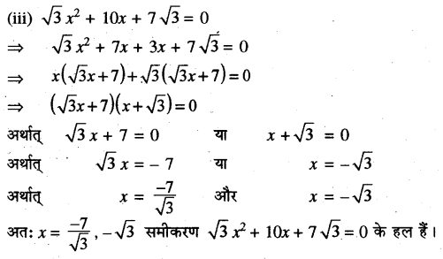 RBSE Solutions for Class 10 Maths Chapter 3 बहुपद Ex 3.3 2