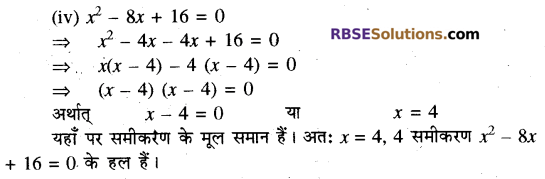 RBSE Solutions for Class 10 Maths Chapter 3 बहुपद Ex 3.3 3