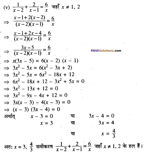 RBSE Solutions for Class 10 Maths Chapter 3 बहुपद Ex 3.3 4