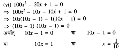 RBSE Solutions for Class 10 Maths Chapter 3 बहुपद Ex 3.3 5