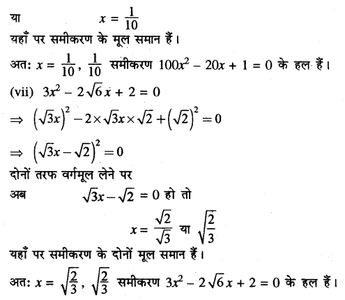 RBSE Solutions for Class 10 Maths Chapter 3 बहुपद Ex 3.3 6