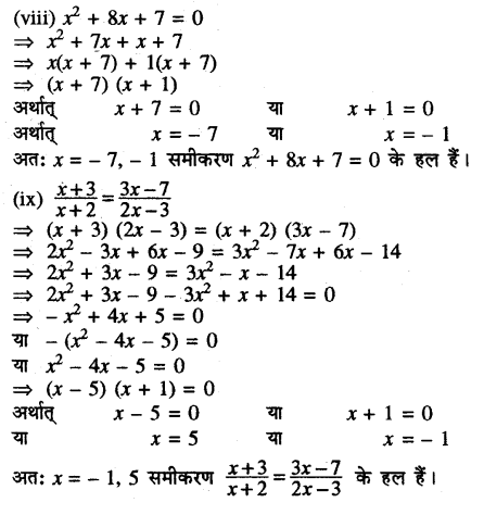 RBSE Solutions for Class 10 Maths Chapter 3 बहुपद Ex 3.3 7