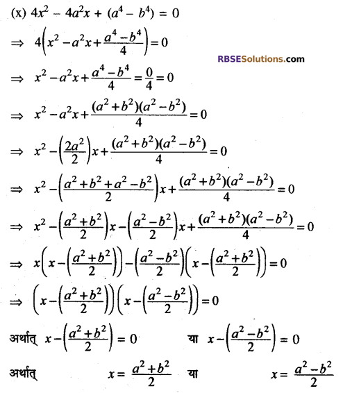 RBSE Solutions for Class 10 Maths Chapter 3 बहुपद Ex 3.3 8