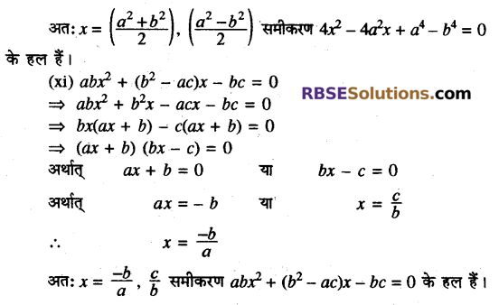 RBSE Solutions for Class 10 Maths Chapter 3 बहुपद Ex 3.3 9