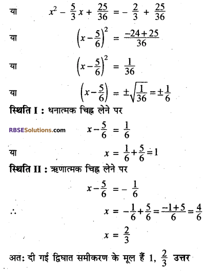 RBSE Solutions for Class 10 Maths Chapter 3 बहुपद Ex 3.4 1