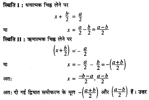 RBSE Solutions for Class 10 Maths Chapter 3 बहुपद Ex 3.4 10