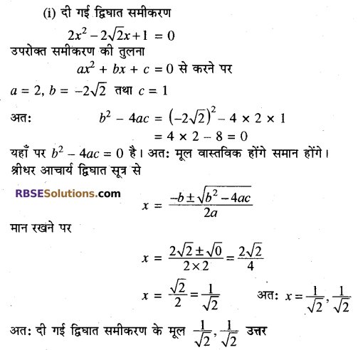 RBSE Solutions for Class 10 Maths Chapter 3 बहुपद Ex 3.4 11