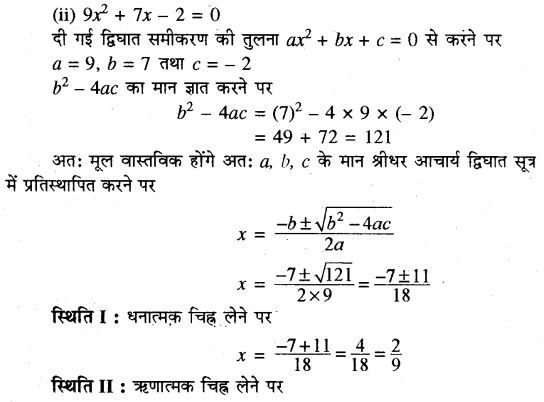 RBSE Solutions for Class 10 Maths Chapter 3 बहुपद Ex 3.4 12