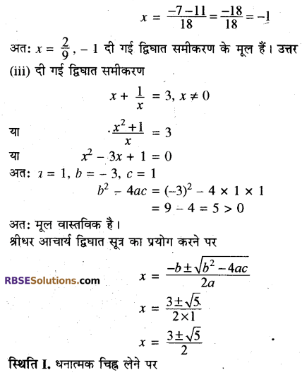 RBSE Solutions for Class 10 Maths Chapter 3 बहुपद Ex 3.4 13