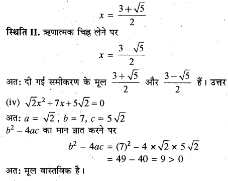 RBSE Solutions for Class 10 Maths Chapter 3 बहुपद Ex 3.4 14