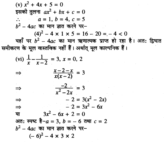 RBSE Solutions for Class 10 Maths Chapter 3 बहुपद Ex 3.4 16