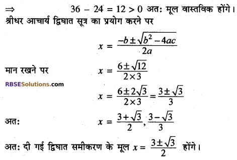 RBSE Solutions for Class 10 Maths Chapter 3 बहुपद Ex 3.4 17