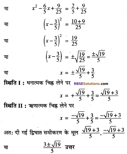 RBSE Solutions for Class 10 Maths Chapter 3 बहुपद Ex 3.4 2