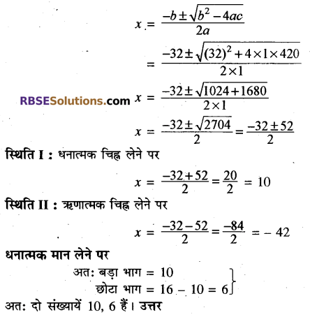 RBSE Solutions for Class 10 Maths Chapter 3 बहुपद Ex 3.4 21