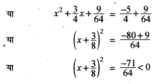 RBSE Solutions for Class 10 Maths Chapter 3 बहुपद Ex 3.4 3