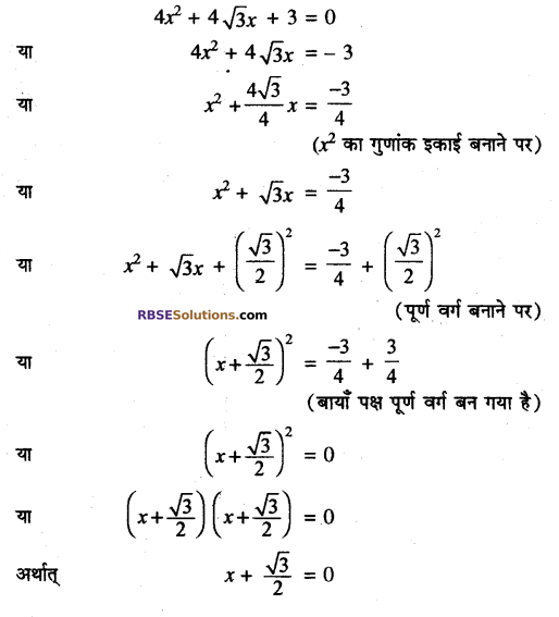 RBSE Solutions for Class 10 Maths Chapter 3 बहुपद Ex 3.4 4