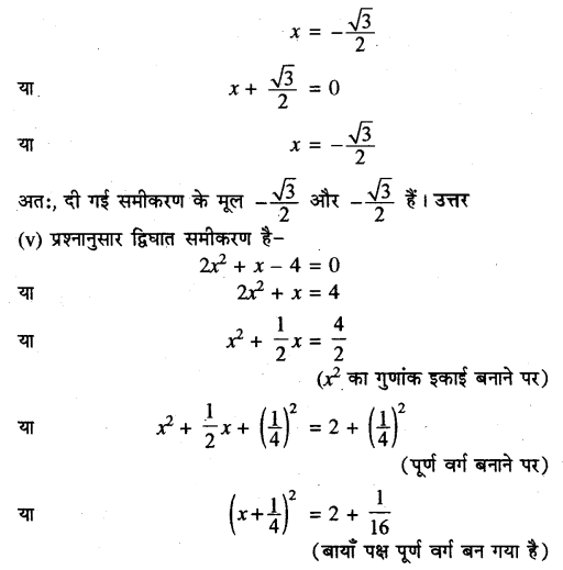 RBSE Solutions for Class 10 Maths Chapter 3 बहुपद Ex 3.4 5